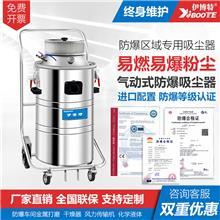 小型工业防爆吸尘器 清理易燃易爆粉尘用吸尘机 气源工业吸尘器 欢迎咨询