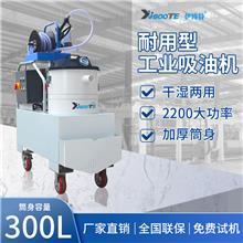 国内大型吸油设备 机械设备上除油机器 油库用来吸油渣铁屑 江苏无锡工业吸油机生产厂家