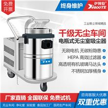上海无尘室吸尘器厂家批发 千级无尘车间用 工业吸尘器IV-0530CR