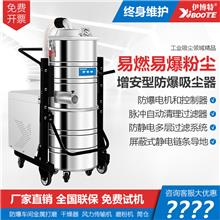 防爆工业吸尘器 真空脉冲工业吸尘器 380V防爆工业吸尘器 江苏实力商家