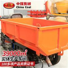 矿用电动三轮车  矿用三轮车   电动三轮车厂家供应