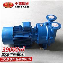 水环式真空泵,水环式真空泵生产厂家
