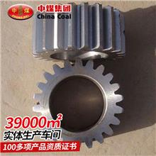 采煤机配件-齿轮 供应齿轮 采煤机配件型号