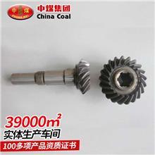 采煤机配件螺旋伞齿轮 采煤机配件 螺旋伞齿轮价格