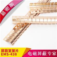 屏蔽门室簧片 大尺寸电磁屏蔽铍铜弹簧片 EMS-97-438带孔螺丝铆钉安装 询价优惠