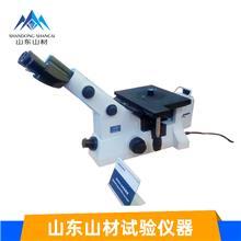 4XC-TV金相显微镜 倒置三目金相显微镜价格 金属合金材料金相显微镜