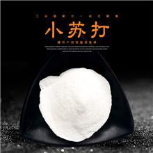 工业级小苏打   食品级小苏打  碳酸氢钠  脱硫小苏打  发泡剂小苏打