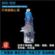 化工离心泵 不锈钢屏蔽泵 耐腐蚀离心泵 厂家价格