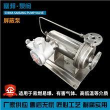 屏蔽泵 不锈钢高温屏蔽泵 无泄漏不锈钢化工屏蔽电泵 厂家直供