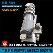 供应多级泵屏蔽泵 不锈钢屏蔽泵  无噪音防腐屏蔽泵