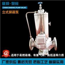 不锈钢屏蔽泵 立式屏蔽泵 无声防腐蚀屏蔽泵 耐高温自吸式屏蔽泵