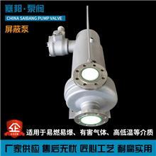 卧式屏蔽泵价格 不锈钢自吸屏蔽泵 静音耐磨屏蔽泵 赛邦泵阀