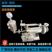 泥浆屏蔽泵 杂质屏蔽泵 批量订购