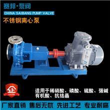 IHT125-100-400/IHT150-125-315化工泵配件
