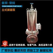 长期供应 屏蔽泵 立式屏蔽泵 立式防爆屏蔽泵