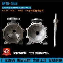 淀粉泵配件IND50-30 旋流淀粉泵NK0340 金马泵阀配件及机械密封