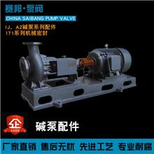 IJ100-65-450PK/IJ125-100-315PK/杭州碱泵配件