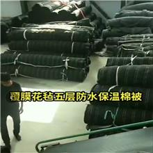 沧州大棚棉被