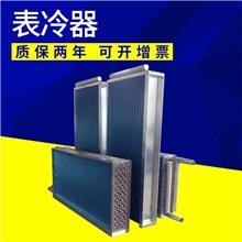 万春空调-非标空调制冷表冷器-水空调冷凝换热器-铜管铝翅片空气换热器厂家-表冷器销售