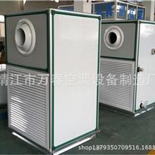 万春空调-远程射流空调机组-远超射流空调机组厂家-空调机组定制-表冷器厂家-新风机组