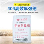 早强剂 GH-404早强剂 贺州早强剂 询价优惠