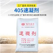 速凝剂 GH-405速凝剂 河池速凝剂 来电咨询