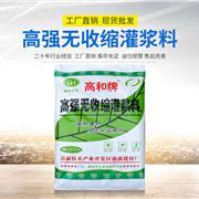 广西灌浆料厂家 设备基础灌浆  南宁柳州灌浆料 高和