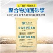 GH-2000聚合物修补砂浆 南宁聚合物修补砂浆 广西聚合物修补砂浆 欢迎订购