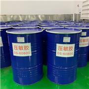 厂家直销工业级有机硅压敏胶DS6080G质量源头厂家 批发售价 合成胶黏剂